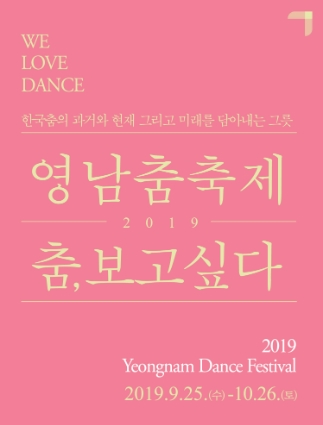 WE LOVE DANCE! - 2019 Yeongnam Dance Festival 포스터