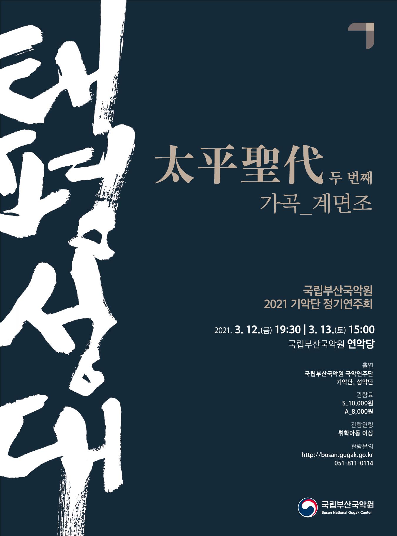 2021 기악단 정기연주회 太平聖代 두번째 - 가곡 계면조
